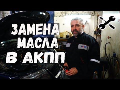 Полная замена масла в АКПП Сузуки Гранд Витара