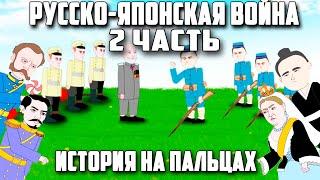РУССКО-ЯПОНСКАЯ ВОЙНА 2 ЧАСТЬ [ИСТОРИЯ НА ПАЛЬЦАХ] / РИЧ