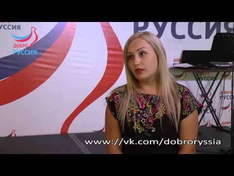 """Анастасия Пятерикова  на открытии благотворительного фонда """"Доброруссия"""" сделала заявление"""