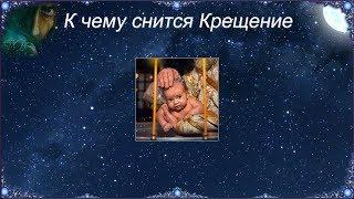 К чему снится Крещение (Сонник)