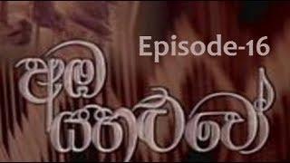 Amba Yahaluwo (අඹ යහළුවෝ ) - Episode-16 (Final) Thumbnail