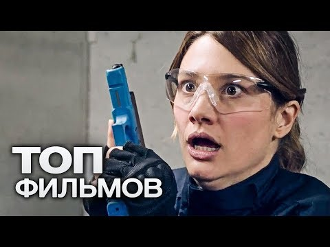 10 КОМЕДИЙНЫХ ФИЛЬМОВ ПРО СПЕЦАГЕНТОВ!
