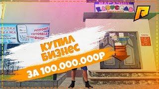 КУПИЛ БИЗНЕС ЗА 100.000.000р - RADMIR RP #11 (CRMP)
