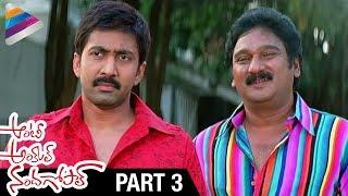 Latest Telugu Movies 2017 | Aunty Uncle Nandagopal Full Movie | Part 3 | Vadde Naveen | Lakshana