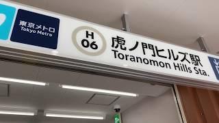 【本日開業】虎ノ門ヒルズ駅!2020.6.6 東京メトロ日比谷線の約56年ぶりの新駅 五輪見据えた交通拠点