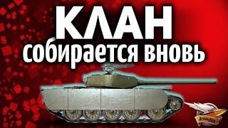 НАШ КЛАН - Собирается вновь - Строим свой укрепрайон