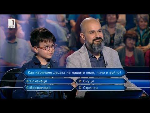 Стани богат   24.05.2018 - Най-старият и най-младият участник