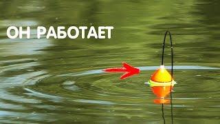 ЧУДО КИТАЙСКИЙ ПОПЛАВОК РАБОТАЕТ !!! рыбалка летом 2019