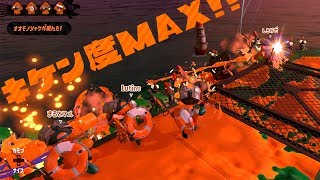 【Salmon Run】 Hazard Level MAX!! world【Splatoon2】