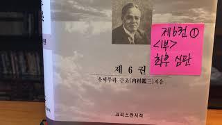 우찌무라 간조전집 6권-1 (1부 최후심판)