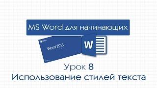 Word для начинающих. Урок 8: Использование стилей текста