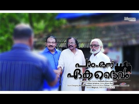 PADAM ONNU EKA DAIVAM  New Malayalam Full  Movie  20152016 Short Film .