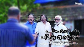 PADAM ONNU EKA DAIVAM   New Malayalam Full  Movie   2015-2016 Short Film .