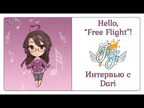 [Hello, Free Flight! #12] Trey – Интервью с Dari