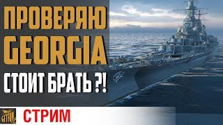 Линкор Georgia! ПРЕМТЕСТ.⚓ World of Warships