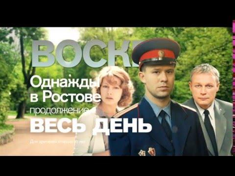 Однажды в Ростове — 1 сезон, 24 серия