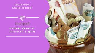 Настрой чтобы Деньги в Дом Пришли