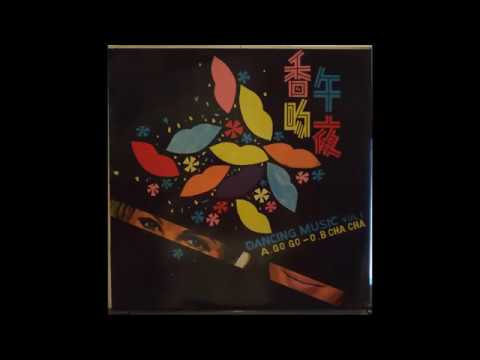 Dancing Music Vol .1 午夜香吻 -  A Go Go -  O. B. Cha Cha