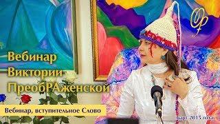 Виктория ПреобРАженская. Вебинар, вступительное Слово