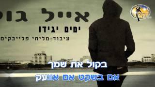 ימים יגידו - אייל גולן - קריוקי ישראלי מזרחי