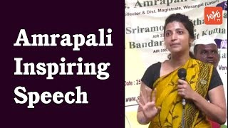 Young IAS Amrapali Kata Inspirational Speech about How to Prepare for Civil Services | YOYOTVChannel