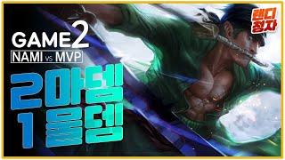 [시청자] NAMI vs MVP 치킨빵 2경기 MVP클…
