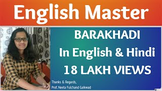Learn Barakhadi in Hindi & English