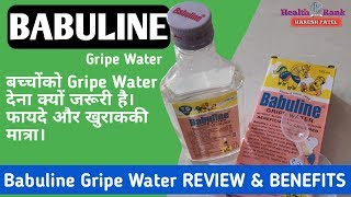 Babuline Gripe Water || Review, Benefits and Dosage Form for Baby || Health Rank