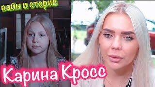 Вайны Карина Кросс, Instagram Story Karina Kross and Dava счастливыми сейчас Время - золото FACE #51