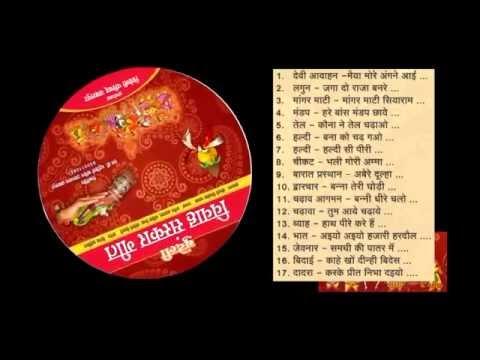 Bundeli Vivah Sanskaar Geet