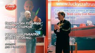 ''Городская рыбалка (street fishing)''. К.Кузьмин, А.Старков. Семинар 1-2