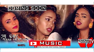 HDMONA - coming soon -ጋሻ ፍቕሪ ብ ሚካኤል ኣብራሃም Gasha Fkri by Michael  Shetu -  New Eritrean Music 2018