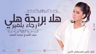 Rajaa Belmir - Hala B Rihet Hali (Official Audio) | رجاء بلمير - هلا بريحه هلي
