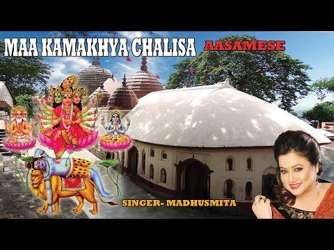 MAA KAMAKHYA CHALISA ASSAMESE BY MAHDUSMITA I FULL VIDEO SONG