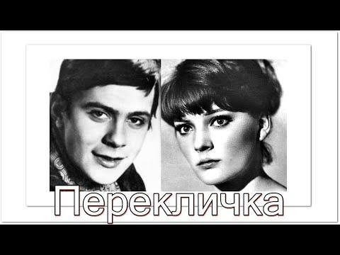 Перекличка 1966 реж. Даниил Храбровицкий