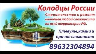 видео Копка колодца под ключ Егорьевск