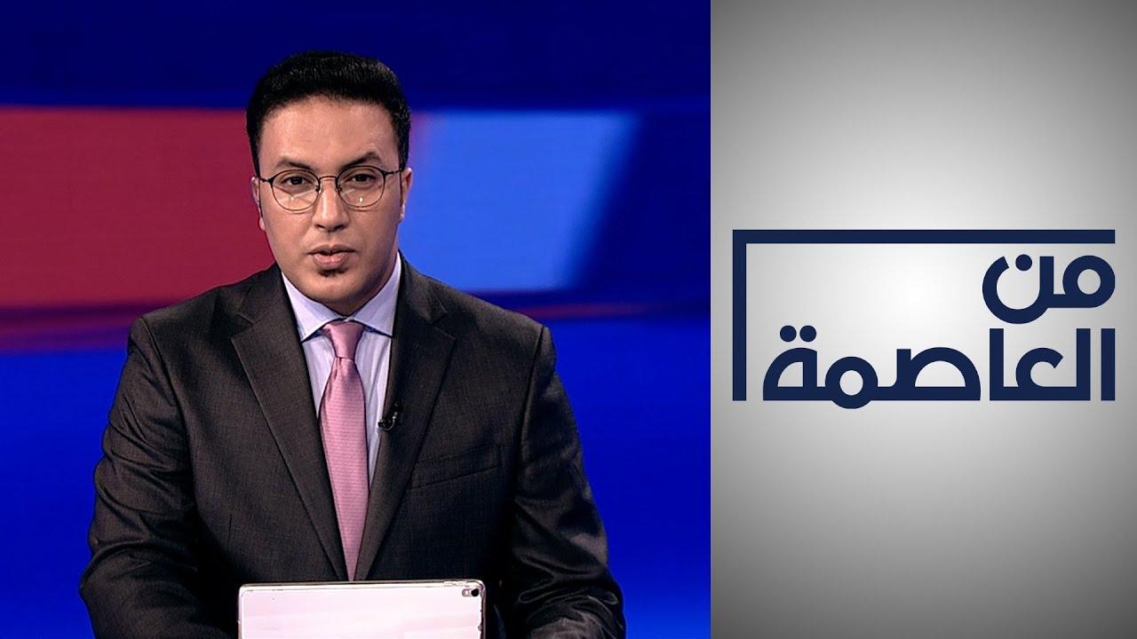 دعم أميركي لجهود إصلاح قطاع الطاقة والاقتصاد في العراق  - 05:56-2021 / 4 / 8