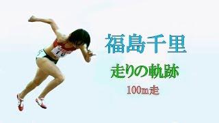福島千里/走りの軌跡(100m走) 福島千里 検索動画 1