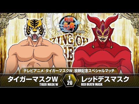 2016.10.10 RYOGOKU  TIGER MASK W vs RED DEATH MASK MATCH VTR