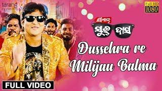 Dussehra re Milijau Balma - Official Full Video | Sriman Surdas | Babushan, Bhoomika, Buddhaditya