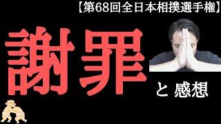 謝罪と感想!全日本相撲選手権!!日大相撲部OBが解説!!