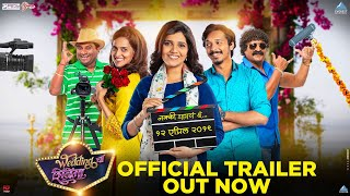 wedding-cha-shinema-trailer-marathi-movies-2019-mukta-barve-dr-saleel-kulkarni