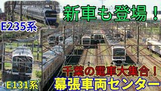 【千葉の電車が集結!デビュー前の新車も!】JR幕張車両センターに行ってきた! E235系&E131系 登場!