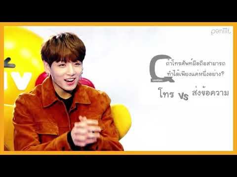 [Thaisub] Liiv x BTS - Jung Kook
