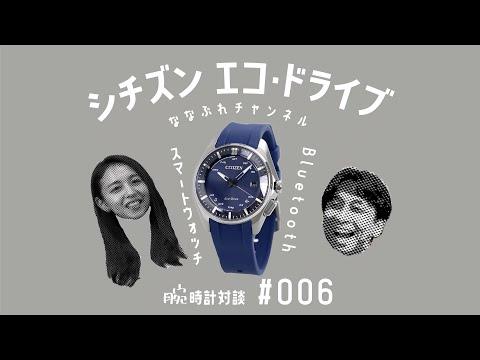 大坂なおみが試合で着用してる腕時計  グランドスラム  シチズン エコドライブ Bluetooth