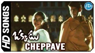 Cheppave Chirugaali Video Song - Okkadu Movie | Mahesh Babu | Bhoomika | Gunasekhar | Mani Sharma