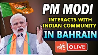 MODI LIVE | PM Modi interacts with Indian community in Bahrain | BJP | YOYO TV LIVE