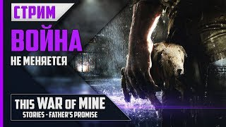 This War of Mine: Stories - ОБЕЩАНИЕ ОТЦА (Часть 1)