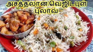 அசத்தலான வெஜிடபுள் புலாவ்  Veg Pulao Rice Recipe in Tamil in Pressure Cooker Lunch Box Recipes Tamil