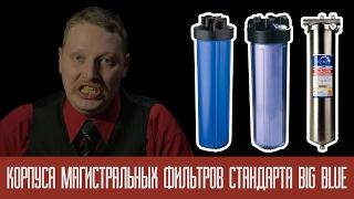 видео Как следует выбирать фильтры для воды?